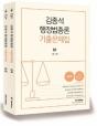 2018 김종석 행정법총론 기출문제집 (전2권)