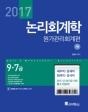 2017 김성수 논리회계학 원가관리회계편 (7판)