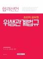 2017 합격선언 조리직 공무원 위생관계법규 (각 시.도 교육청 대비)