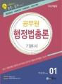 2018 에듀라인 공무원 행정법총론 01 (기본서)