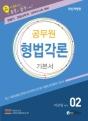 2018 에듀라인 공무원 형법 각론 02 (기본서)