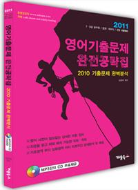 2011 영어 기출문제 완전정복집(MP강의CD포함)