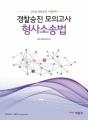 2018 경찰승진 모의고사 형사소송법 (경찰승진 시험대비)