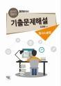 2018 온라인 법원직 기출문제해설 형사소송법