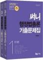 2017 써니 행정법총론 기출문제집