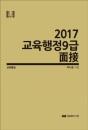 2017 교육행정 9급 면접