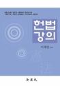2018 헌법강의 (이재영) (제12판)