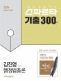 2018 스파르타 기출 300제 김진영 행정법총론