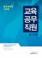 2017 광주광역시 교육청 교육공무직원 필기시험