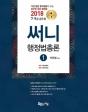 2018 써니 행정법총론 (전3권)