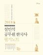 2018 태건 설민석 공무원 한국사 필기노트