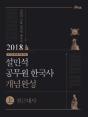 2018 태건 설민석 공무원 한국사 개념완성 상.하 세트