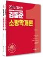 2018 김동준 소방학개론 (전2권) (5월 11일 이후)