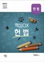 2018 온라인 법원직 핵심OX 헌법