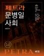2018 페트라 문병일 사회 (기초 입문서) (9급 공무원)