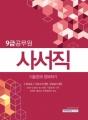 2017 9급 공무원 사서직 기출문제 정복하기 (자료조직개론, 정보봉사개론)