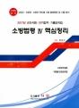 2017 소방법령 4 (핵심정리) (승진시험/단기합격/기출요약집)
