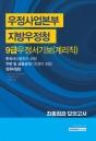 2017 우정사업본부 지방우정청 9급 우정서기보(계리직)