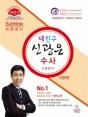 2017 네친구 신광은 수사 서브노트 신정5판 2쇄