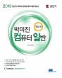 2018 박미진 컴퓨터일반 이론서 (개정2판)