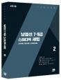 2018 남정선 7.9급 스터디맥 세법 (하)