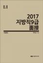 2017 지방직 9급 면접 (지방통합편)