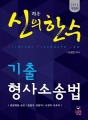 신광은의 한수 기출형사소송법 신의한수  2017 증보판5쇄