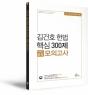 2017 김건호 헌법 핵심 300제 FINAL 동형 모의고사