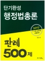 2017 단기완성 행정법총론 판례 500제 (7.9급 공무원 시험대비)