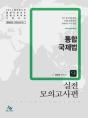 2017 통합 국제법 9 (실전모의고사 편)