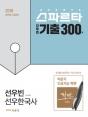 2017 선우한국사 스파르타 간추린 기출 300제