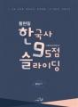 2018 황현필 必한국사 95점 슬라이딩 (한9슬)