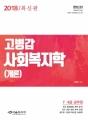 2018 7.9급 고병갑 사회복지학(개론)