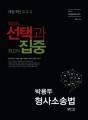 2017 선택과 집중 박용두 형사소송법 + 핸드북 (전2권) (개정3판)