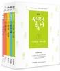 2018 선재국어 기본서 (전4권+부록)