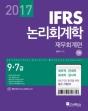2017 IFRS 논리 회계학 : 재무회계편