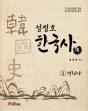 2018 성정호 한국사 전 세트 (전3권)