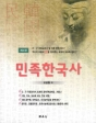 2018 민족 한국사 (제3판)