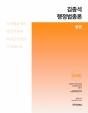 2018 김종석 행정법총론 상.하 세트 (전2권) (공무원 행정법의 표준)