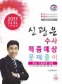 2017 신광은 수사 적중예상 문제풀이 (경찰채용 2차 대비)