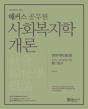 2018 해커스 공무원 사회복지학개론