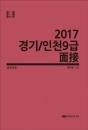 2017 경기 / 인천 9급 면접