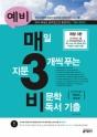 2018 예비 매3비, 매일 지문 3개씩 푸는 비문학 독서 기출 (개정 3판)