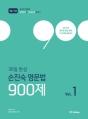 2018 30일 완성 손진숙 영문법 900제 1 (영문법 900문제로 30일만에 끝내기)