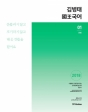 2018 김병태 國王국어(국왕국어)(전2권)