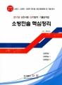 2017 소방전술 핵심정리