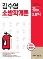 2018 김수영 소방학개론