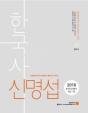 2018 신명섭 명(明)한국사 세트 (전3권)