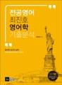2018 최진호 전공영어 영어학 기출분석