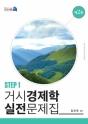 2018 거시경제학 실전문제집 STEP 1 (제2판)